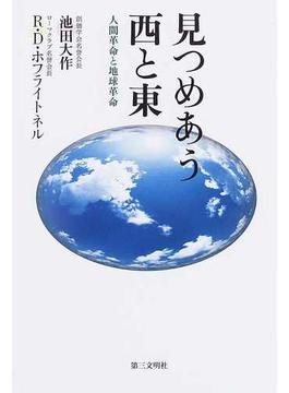 見つめあう西と東 人間革命と地球革命