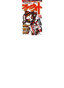 ファウスト Vol.6 SIDE-A