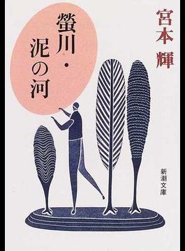螢川・泥の河 改版(新潮文庫)