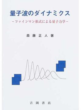 本の量子波のダイナミクス ファインマン形式による量子力学の表紙></center><center>4.7 5つ星のうち(1人の読者)</center><p></p><center><p><a href=