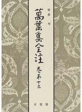 萬葉集全注 巻第13