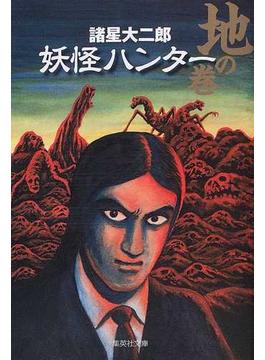妖怪ハンター 地の巻(集英社文庫コミック版)