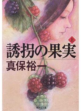 誘拐の果実 上(集英社文庫)