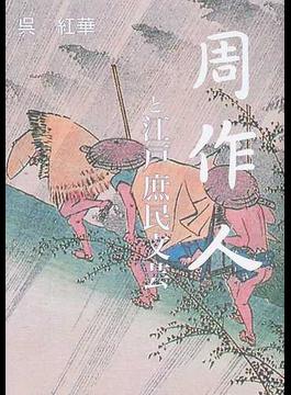 周作人と江戸庶民文芸