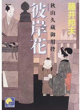 彼岸花(ベスト時代文庫)