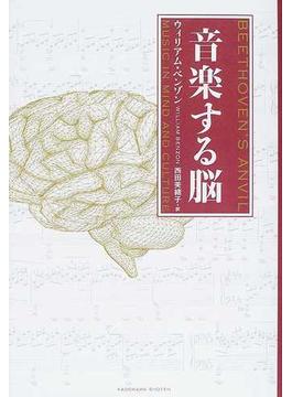 音楽する脳