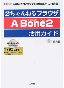 2ちゃんねるブラウザA Bone2活用ガイド
