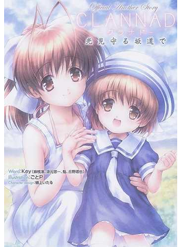 Official Another Story CLANNAD~光見守る坂道で~