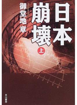 日本崩壊 上(ハヤカワ文庫 JA)