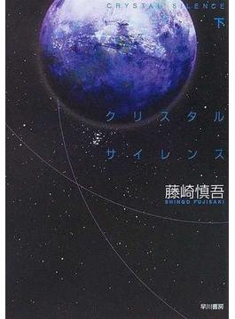 クリスタルサイレンス 下(ハヤカワ文庫 JA)