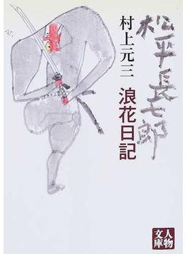 松平長七郎浪花日記(人物文庫)