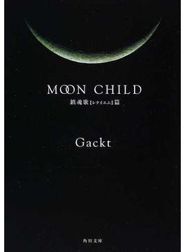 Moon child 鎮魂歌〈レクイエム〉篇(角川文庫)
