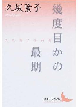 幾度目かの最期 久坂葉子作品集(講談社文芸文庫)