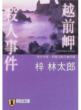 越前岬殺人事件(祥伝社文庫)