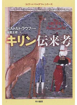 キリン伝来考(ハヤカワ文庫 NF)