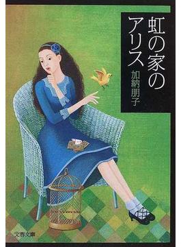 虹の家のアリス(文春文庫)