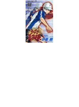 テニスの王子様 31 奇策!?菊丸のシングルス(ジャンプコミックス)