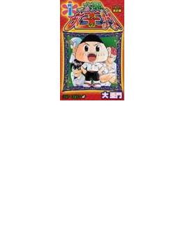 太臓もて王サーガ 1 (ジャンプコミックス)(ジャンプコミックス)