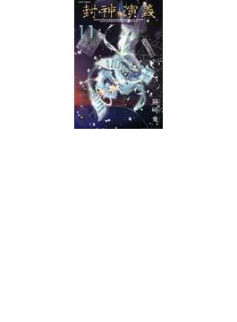 封神演義 11 完全版 『安能務訳「封神演義」』講談社文庫刊より (ジャンプ・コミックス)(ジャンプコミックス)