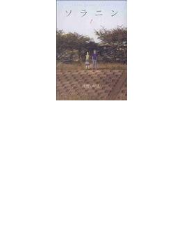 ソラニン 1 (ヤングサンデーコミックス)(ヤングサンデーコミックス)