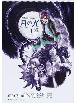 月の光 1巻 (Beam comix)(ビームコミックス)