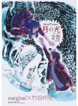 月の光 2巻 (Beam comix)(ビームコミックス)