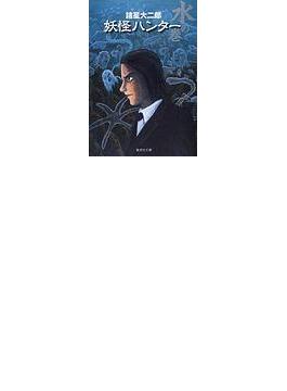 妖怪ハンター(集英社文庫) 3巻セット(集英社文庫)