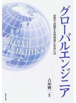 グローバルエンジニア 世界で活躍する技術者になるには