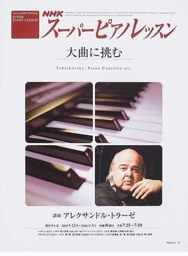 NHKスーパーピアノレッスン 大曲に挑む Tchaikovsky:piano concerto etc.