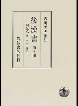 後漢書 第10冊 列伝 8 巻七十五〜巻八十