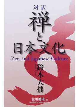 禅と日本文化 対訳