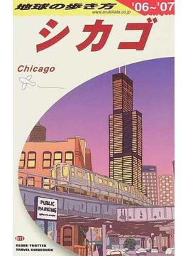 地球の歩き方 '06〜'07 B11 シカゴ