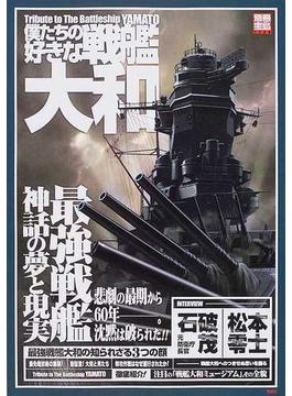 僕たちの好きな戦艦大和 最強戦艦神話の夢と現実