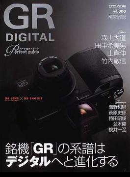 GR DIGITALパーフェクトガイド 銘機「GR」の系譜はデジタルへと進化する