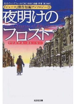 夜明けのフロスト クリスマス・ストーリー(光文社文庫)