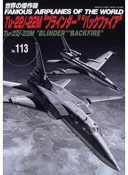"""世界の傑作機 No.113 Tu−22/−22M""""ブラインダー""""""""バックファイア"""""""