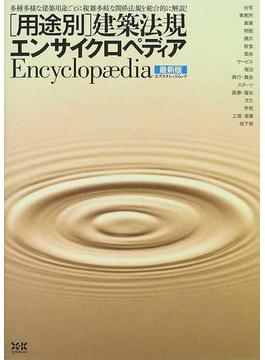 用途別〉建築法規エンサイクロペ...