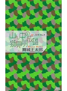 山ん中の獅見朋成雄(講談社ノベルス)