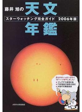 藤井旭の天文年鑑 スターウォッチング完全ガイド 2006年版