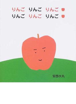 りんごりんごりんご りんごりんごりんご
