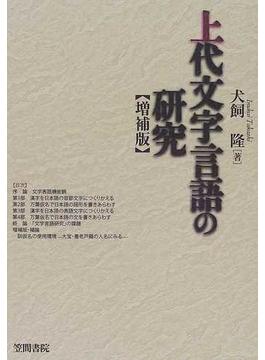 上代文字言語の研究 増補版