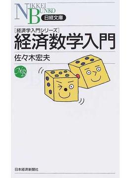 経済数学入門(日経文庫)