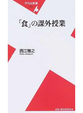 「食」の課外授業(平凡社新書)