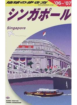 地球の歩き方 '06〜'07 D20 シンガポール
