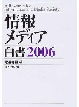 情報メディア白書 2006