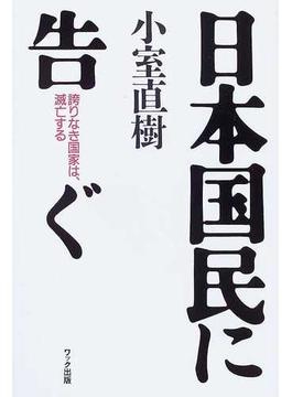 日本国民に告ぐ 誇りなき国家は、滅亡する