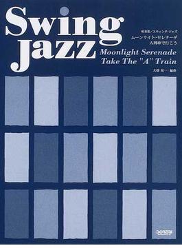 ムーンライト・セレナーデ/A列車で行こう 吹奏楽/スウィング・ジャズ