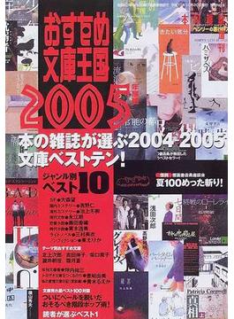 おすすめ文庫王国 2005年度版