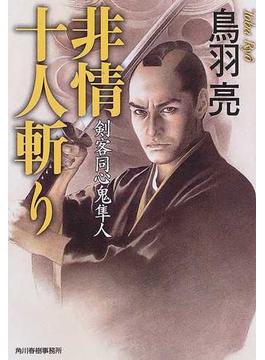 非情十人斬り(ハルキ文庫)
