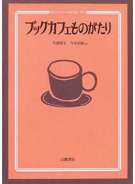 ブックカフェものがたり 本とコーヒーのある店づくり